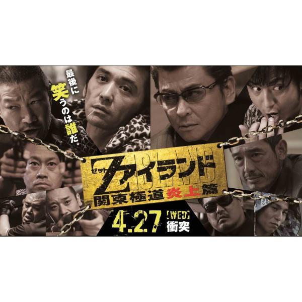 dtvオリジナルドラマ 「Zアイランド~関東極道炎上編~」