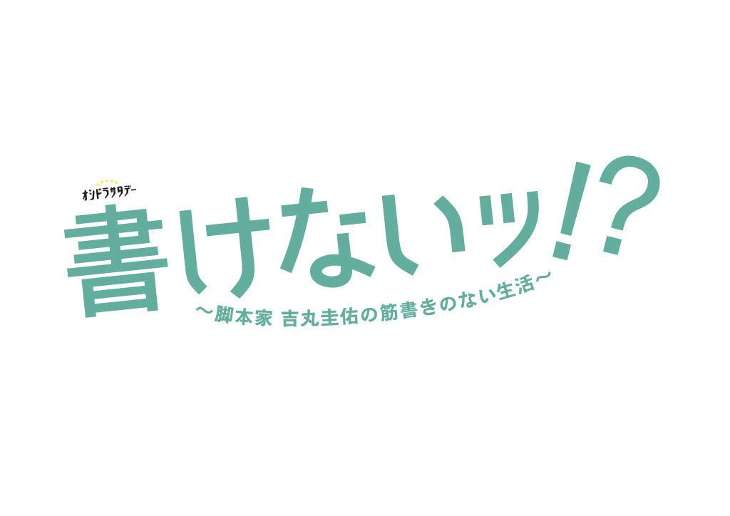 テレビ朝日「書けないッ!?~脚本家 吉丸圭佑の筋書きのない生活~」